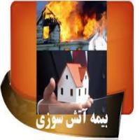 صدور آنلاین بیمه آتش سوزی